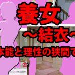 [RJ219702][Solitary Survivor] 養女~結衣~本能と理性の狭間で【Mac版】
