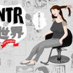 [RJ219729][NTRの世界] NTRの世界 コミック版プロローグ