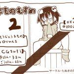 [RJ219772][たぬきの落書き] 【100えん】白黒-まものむすめ2