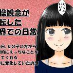 [RJ219804][ぱでしあ] 貞操観念が逆転した世界での日常