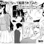 [RJ219899][HB] 陰キャが女になって痴漢されてみた