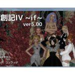 [RJ219954][As-key] 伝創記IV ~if~ (Android版)