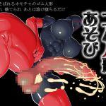 [RJ220453][うさぎとかめ] ゴム人形あそび
