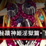 [RJ220560][ULTRA ○NE] 秘蹟神姫淫獄篇・下