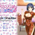 [RJ220659][Black Shadow] 射精とれ~にんぐ。がんばれおち○ぽさん♪