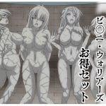 [RJ221166][桃マニア] 丸呑み吸収SEX_ビ〇ニ・ウォリアーズ_お得セット