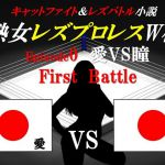 [RJ221726][百花繚乱] 熟女レズプロレスW杯 Episode 0 愛VS瞳 First Battle キャットファイト&レズバトル小説
