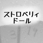 [RJ222586][変態美少女ふぃろそふぃ。] ストロベリィドール