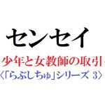 [RJ222823][官能物語] センセイ ~少年と女教師の取引~