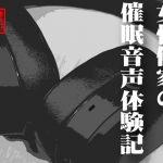 [RJ222982][百合喫茶店] 女性作家の催眠音声体験記