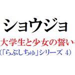 [RJ223022][官能物語] ショウジョ ~大学生と少女の誓い~