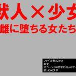 [RJ223138][イオ・リバーサイド] 獣人×少女~雌に堕ちる女たち~