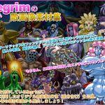 [RJ223612][Megrim] Megrimの敵画像素材集