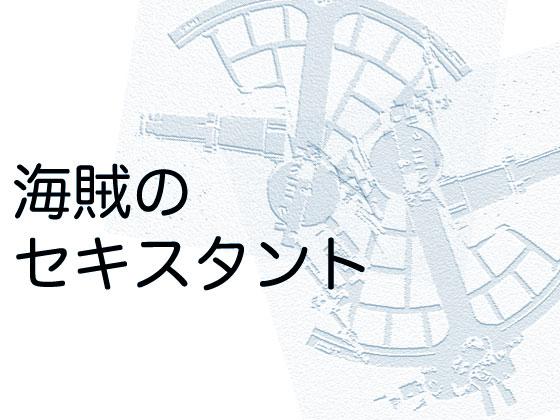 [RJ223666][出羽健書蔵庫] 海賊のセキスタント