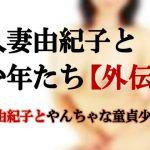 [RJ223862][ミドリ座] 人妻由紀子と少年たち【完全版】~由紀子とやんちゃな童貞少年