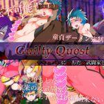 [RJ223928][はいぱーどろっぷきっく] Guilty Quest-サキュバスに堕ちた女武闘家と王子様-