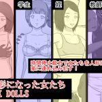 [RJ223932][STOP店] 人形になった女たち SEX DOLLS