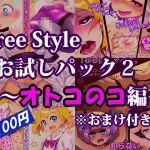 [RJ224001][Free Style] Free Style お試しパック2 ~オトコのコ編~ ※おまけ付き