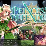 [RJ223394][NineBirdHouse] プリンセスディフェンダー ~精霊姫エルトリーゼの物語~