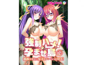 [RJ224028][どろっぷす!] 【フルカラー】強制ハメ!孕ませ島 抵抗できない女子とハーレムSEX!(2)