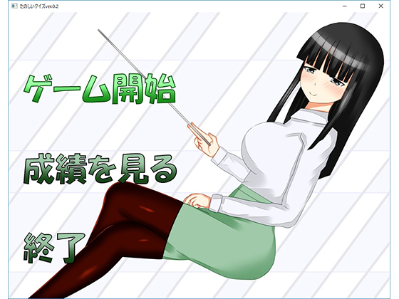 [RJ224093][rs] 姫子先生のたのしいクイズ