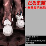 [RJ224608][イオ・リバーサイド] だるま苗床~無限触手出産地獄~