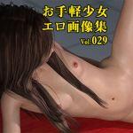 [RJ224806][ポザ孕] お手軽少女エロ画像集Vol.029