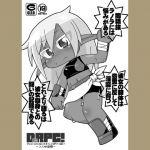 [RJ224838][ぐるり堂] DeRPG! ~ラノラの憂鬱~