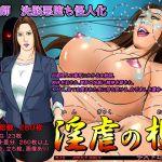 [RJ225445][デストロン商会] 淫虐の檻 ~女教師 洗脳悪堕ち怪人化~