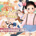 Torrent [RJ225566][大きな子供のおもちゃ箱] 近所の少女にエロマンガと同じ事をヤッたりヤられたり