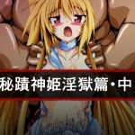 [RJ225796][ULTRA ○NE] 秘蹟神姫淫獄篇・中