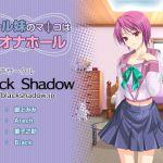 [RJ225847][Black Shadow] クール妹のマφコは僕のオナホール