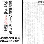 [RJ225959][SAOMAN] 金髪碧眼ハーフ男の娘寝取られメス化調教~カノジョの前でイきまくり~