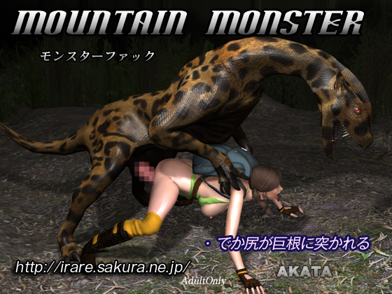 [RJ225975][AKATA] mountain monster
