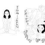 [RJ226316][酢豆腐] そだねーJAPAN