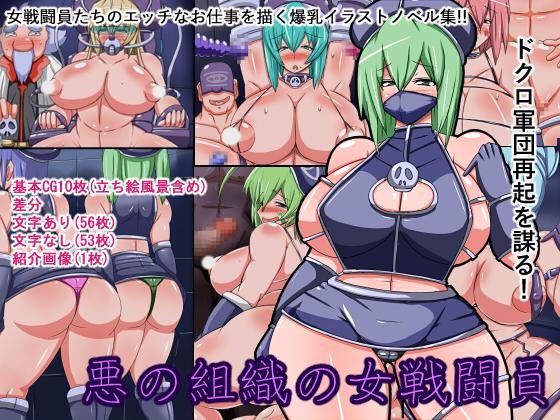 [RJ226401][ふぇてぃっしゅ] 悪の組織の女戦闘員