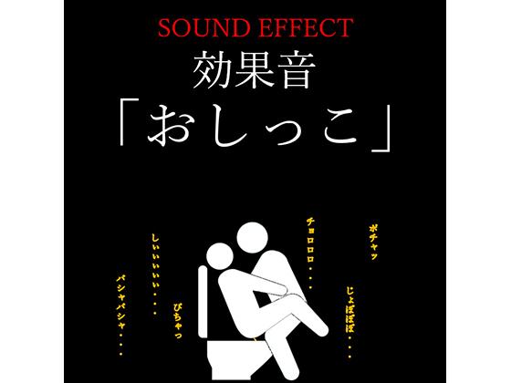 [RJ226605][オコジョ彗星] 【効果音】「おしっこ」の音    ※おまけ「潮噴き」の音ファイル付き