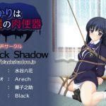 [RJ226031][Black Shadow] あかりは僕の肉便器