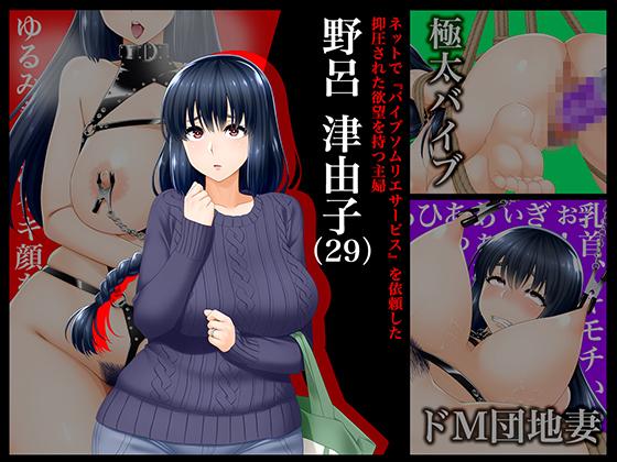 [RJ226777][Wi-Fe hacker] #宅配バイブの罠にかかったドM人妻 津由子 29歳