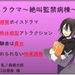 [RJ226789][乳ノ森娼太郎] 【新感覚】トラウマ~絶叫監禁病棟~【凌辱体感型ボイスドラマ】