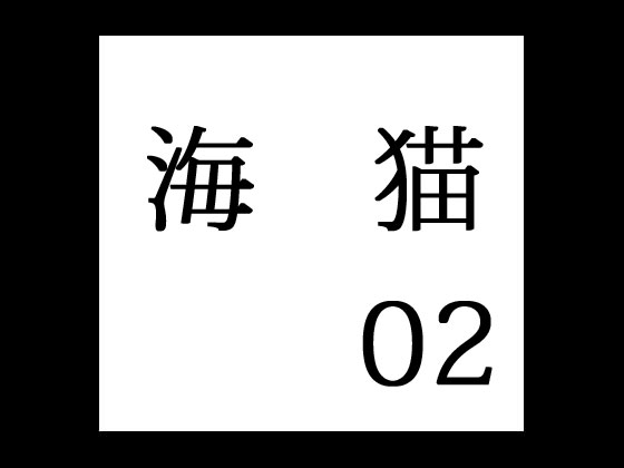 [RJ226924][出羽健書蔵庫] secret police 海猫02