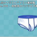 [RJ226973][秘密のお店] 成人向けイラストアイコン素材集 Type.006 – 男性用のパンツと下着