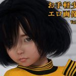 [RJ227002][ポザ孕] お手軽少女エロ画像集Vol.033