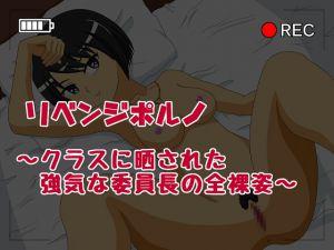 [RJ227115][哀愁ラブキッド] リベンジポルノ ~クラスに晒された強気な委員長の全裸姿~