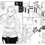 [RJ227340][にんにん堂] 姫と白馬