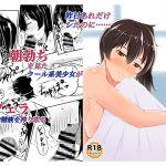 [RJ227401][生食デ腹壊ス民] 加賀さんが朝フェラしてくれる本。+おまけシリアス漫画