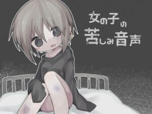 [RJ227426][nullの世界] 女の子の苦しみ音声
