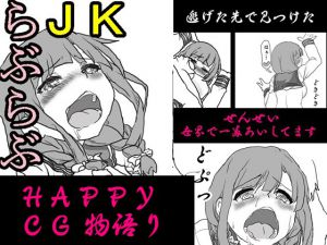 [RJ227503][風鈴亭] せんせー大好き田舎JKチヒロちゃん