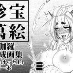 [RJ227544][高津娼会] 珍宝萬絵