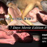 [RJ227585][ゼロワン] 7Days Movie Edition Part4